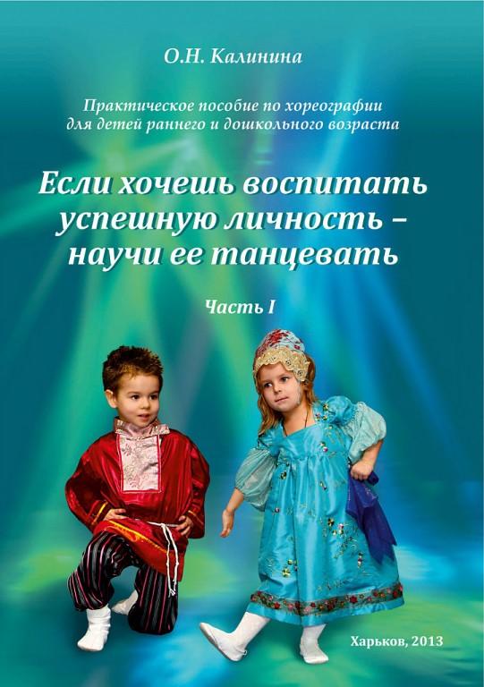 Поздравление хореографа в детском саду