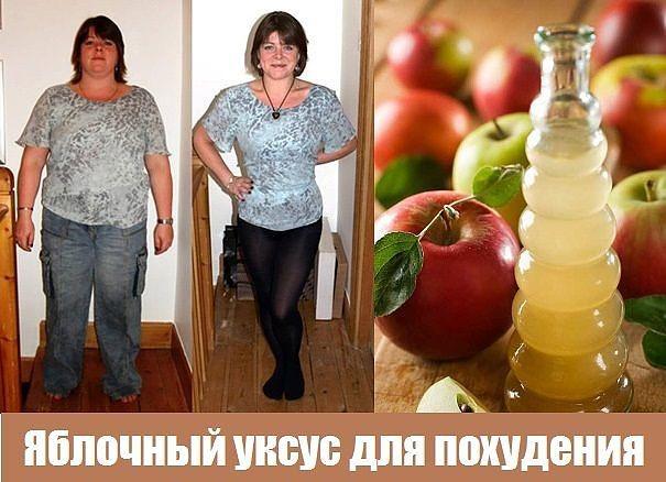 Яблочный уксус свойства изготовление применение и лечение
