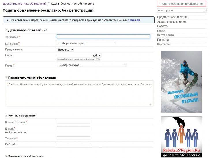 Подать Объявление О Знакомстве В Екатеринбурге