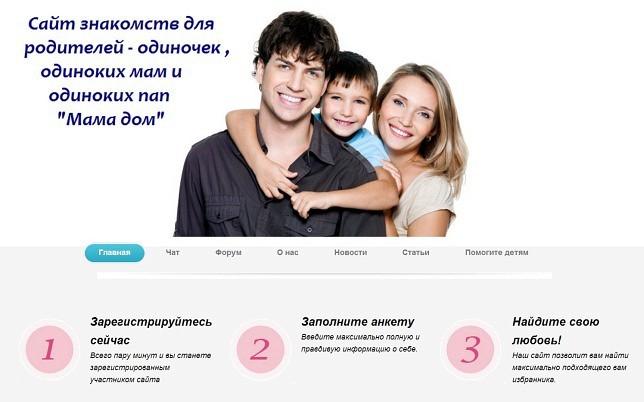 Семейный консультант на сайтах знакомств