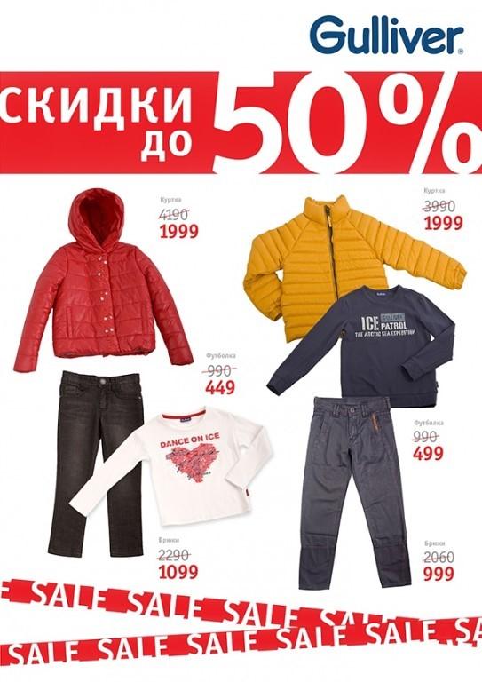 Интернет магазин стильной детской одежды Gulliver