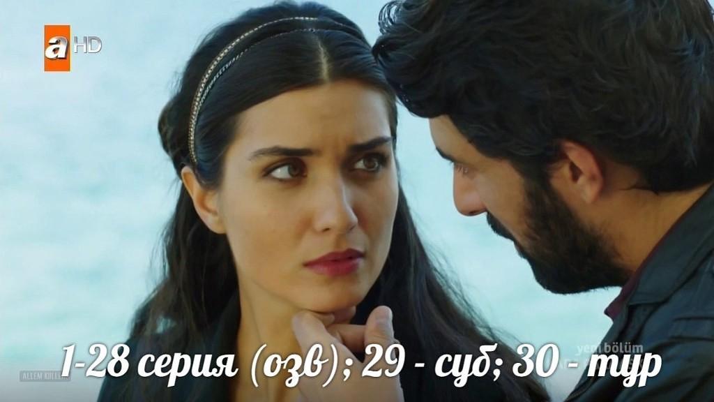 пробывала турецкие сериалы ачык жалган названию сайты
