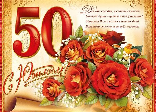 50 лет поздравления открытка