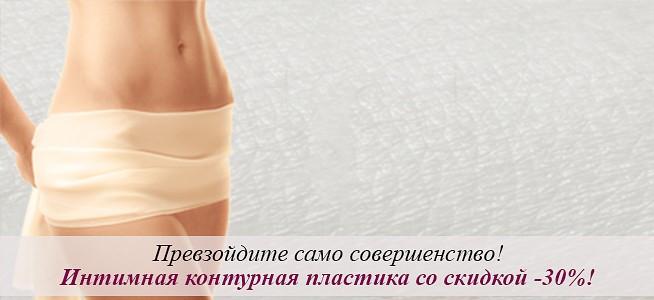 intimnaya-plastika-klinika-kazani