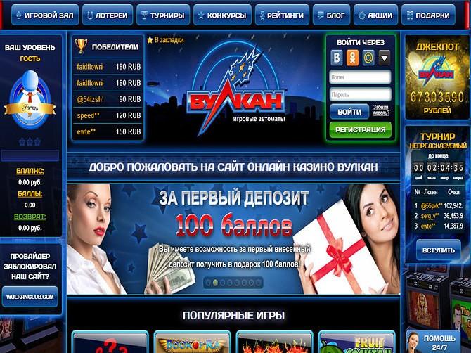 казино вулкан выплачивает или нет