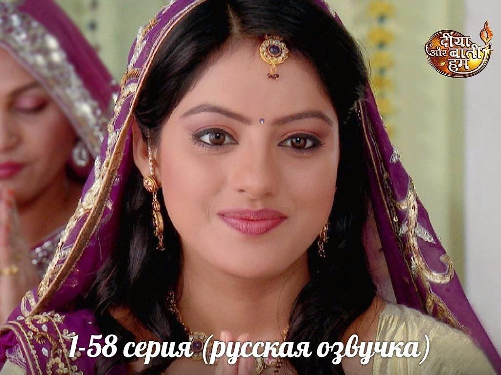 индийские сериалы на руском языке