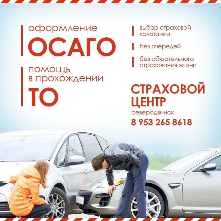Стоимость ОСАГО в Москве в 2017 годуСколько стоит ОСАГО в