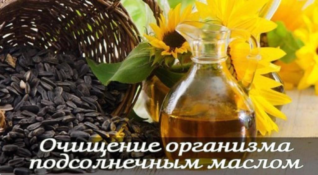 ochishenie-organizma-podsolnechnim-maslom-sosat