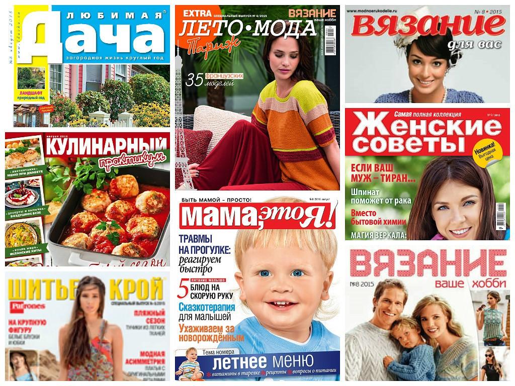 Свежие журналы для знакомства