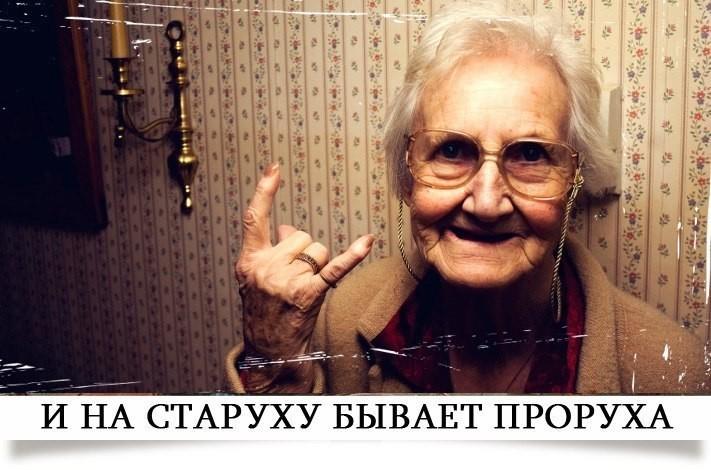 И на старуху бывает проруха - значение фразы