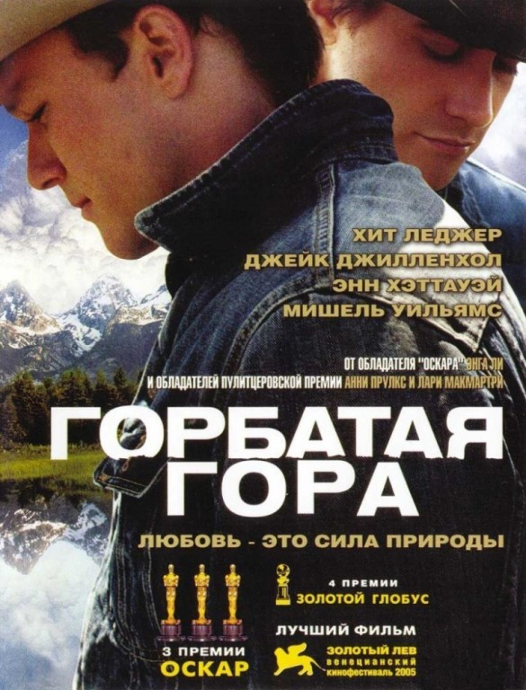 goliy-hit-ledzher-gorbataya-gora