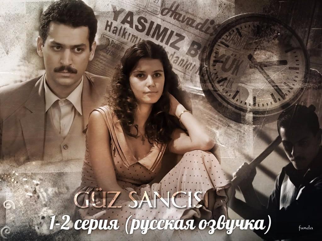 turetskiy-filmi-na-russkom-yazike