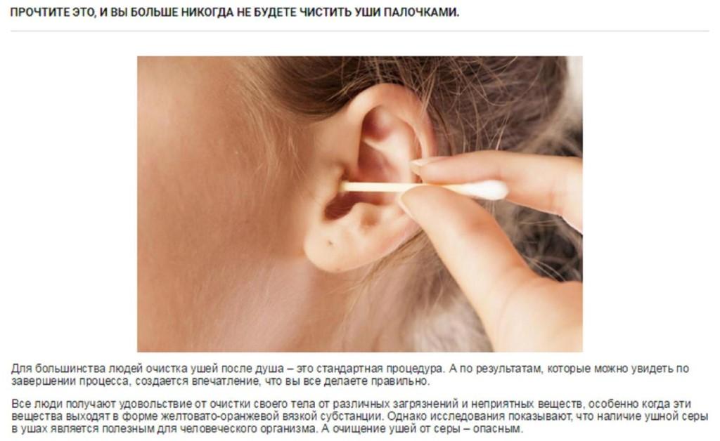 Как в домашних условиях почистить уши от серной пробки