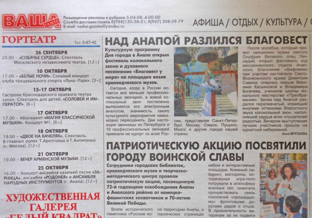 Знакомства ваша анапа газета