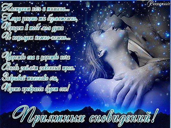 intimnie-pozhelaniya-muzhchine-na-noch