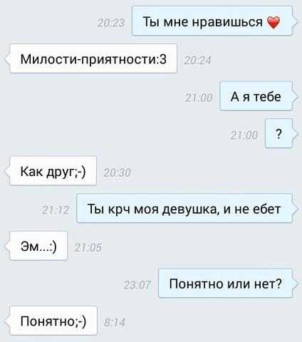druzya-ebut-moyu-devku