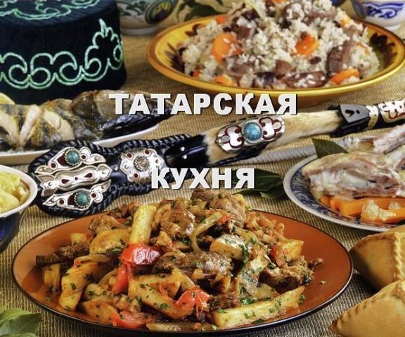 татарское национальное блюдо с фото