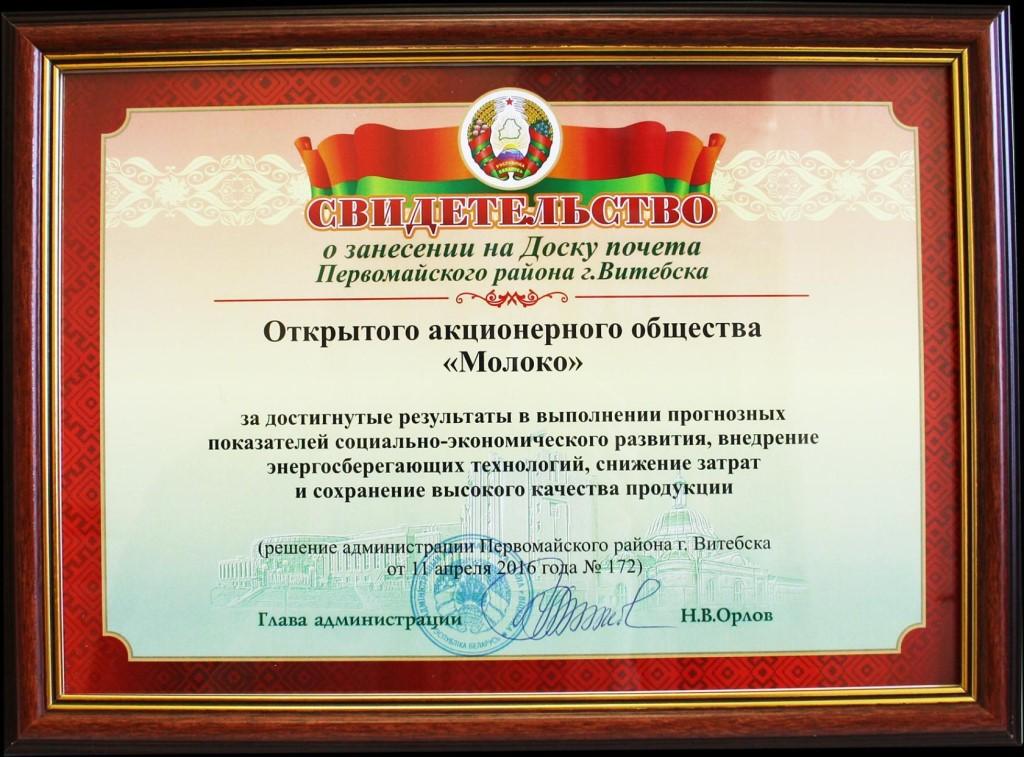 Поздравления работников за достижения