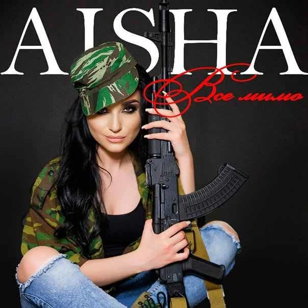AISHA ПОЦЕЛУИ СКАЧАТЬ БЕСПЛАТНО