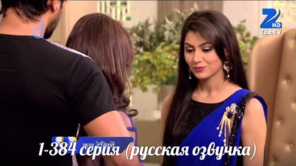 смотреть индийский сериал женская доля все серии на русском языке на ютубе