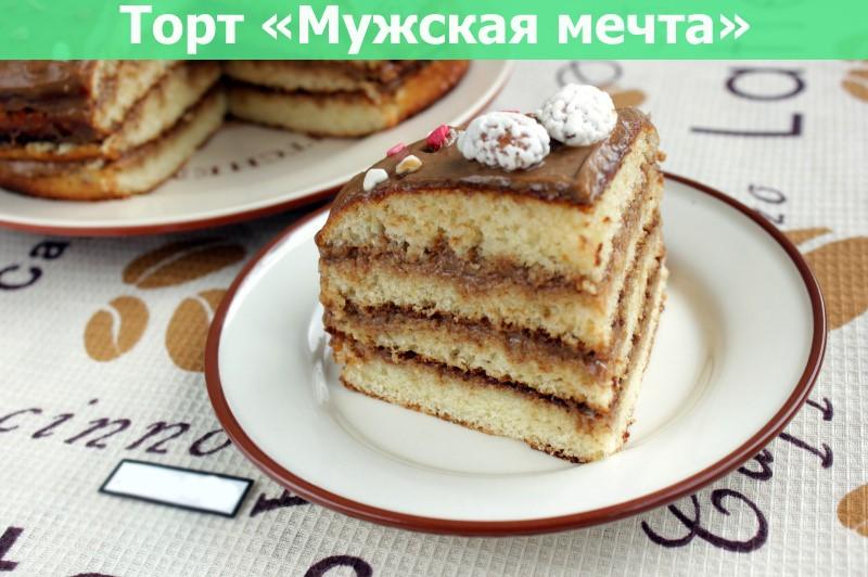 торт с вареной сгущенкой и творогом с фото