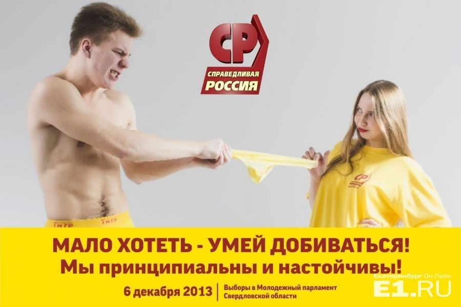 Реклама молодежного голые