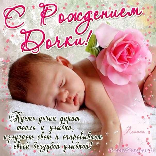 Поздравления мама с рождением дочки 1 год