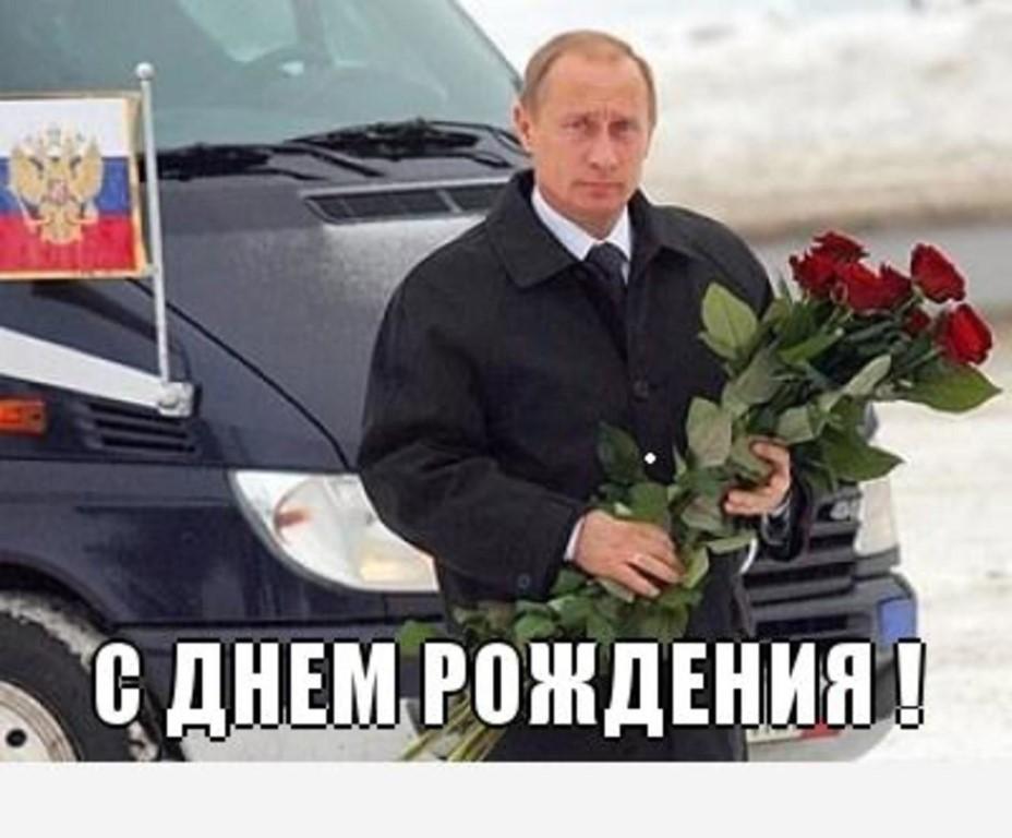 Прикольные поздравления с днем рождения татьяне от путина