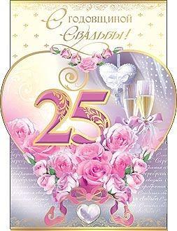 Поздравления к юбилею свадьбы 25 лет в прозе