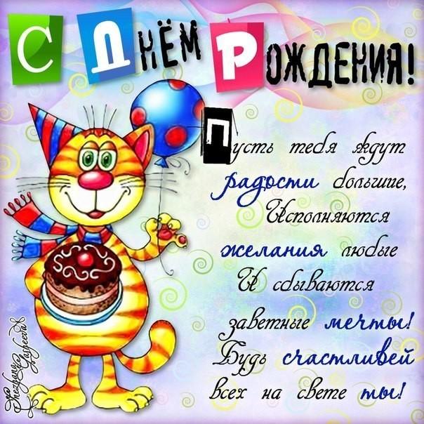 Поздравления с днем рождения приколы смешные