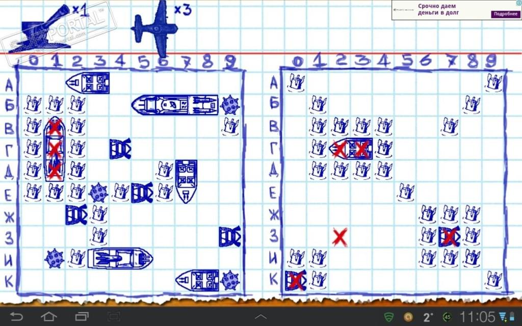 Игры морской бой  играть бесплатно онлайн