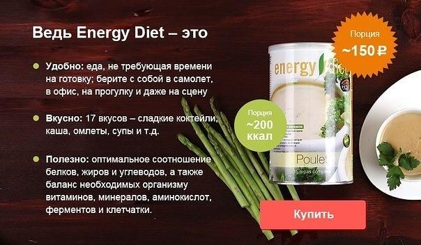Energy Diet  Магазин  Официальный интернетмагазин NL