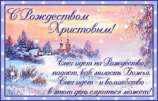 Поздравление с рождеством проза православные
