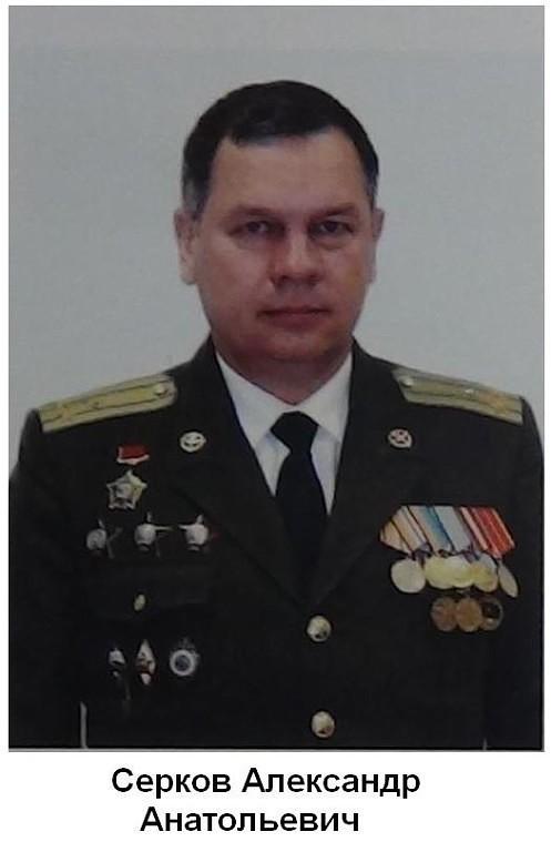 серков александр анатольевич из уссурийска