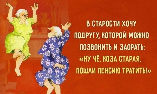 horoshie-starushki-hotyat
