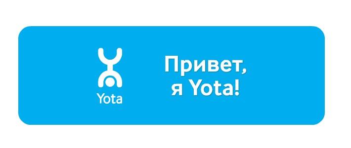 Как yota сделать бесплатно