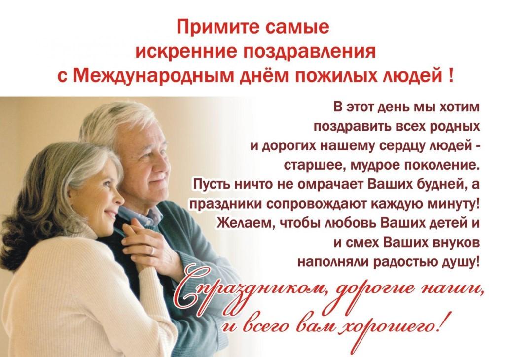 Поздравления с днем рождения пожилую женщину в прозе