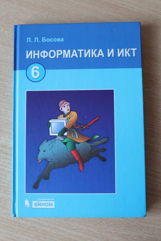 гдз учебник босова л.л класс 6 босова учебник а.ю информатика