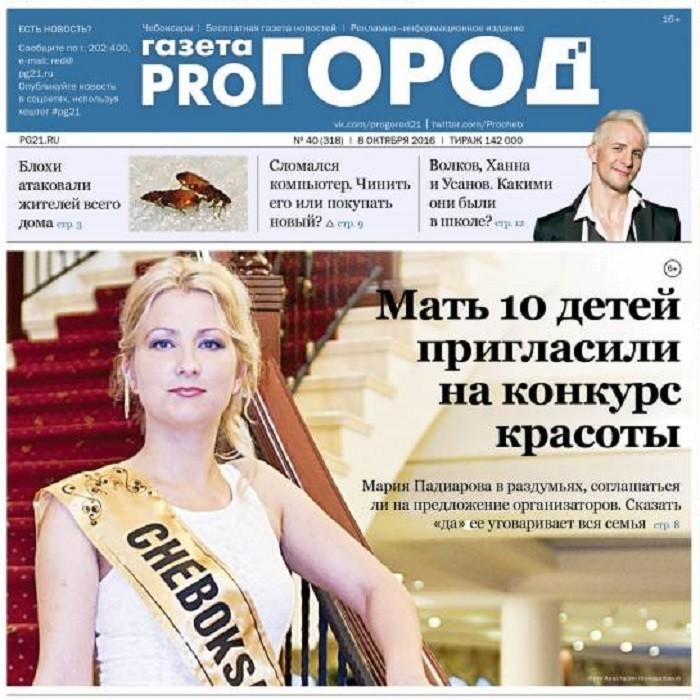 петрозаводск свежий мужчины знакомства газета номер