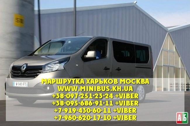Купить билет харьков москва в украине