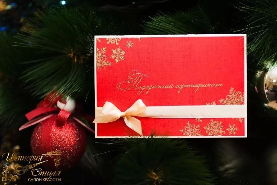 Подарочные сертификаты для женщин и мужчин, выбери свой ...