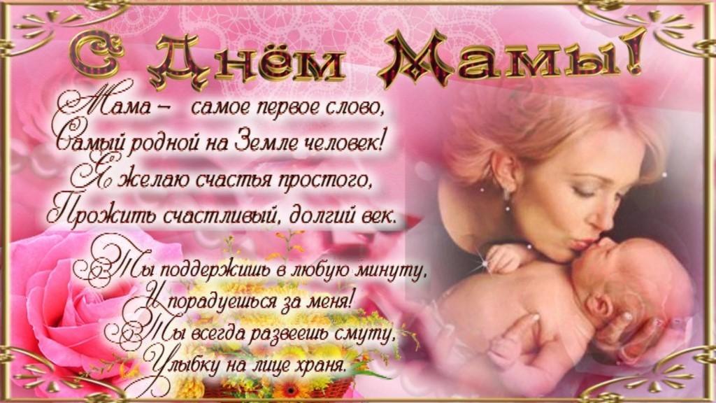 Поздравление девушкам с днём матери