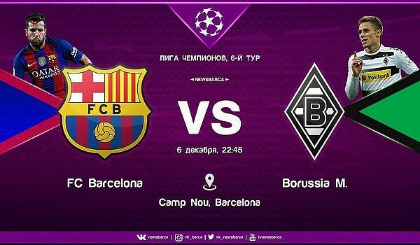 М барселона боруссия на футбол прогноз