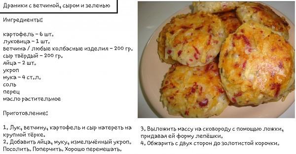 Как сделать драники рецепт