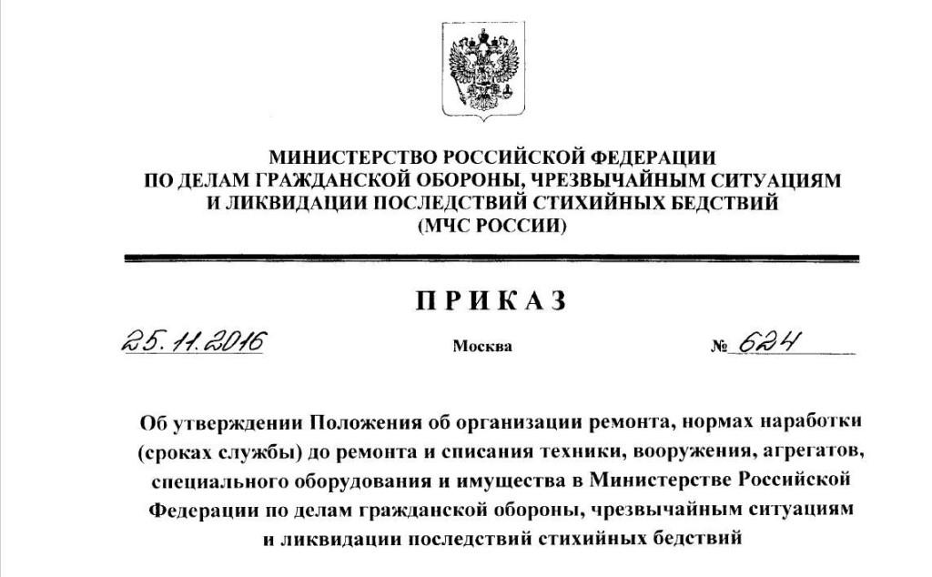 От 09 2019 мчс января 3 гдзс приказ