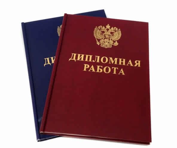Требования к оформлению диссертации ВАК ГОСТ Размер диссертации диплома