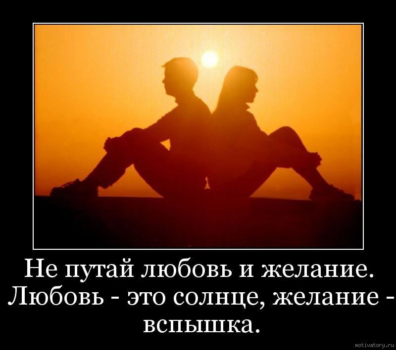 Что Путают С Любовью