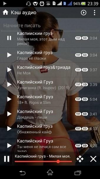 Самая большая база текстов песен в рунете.