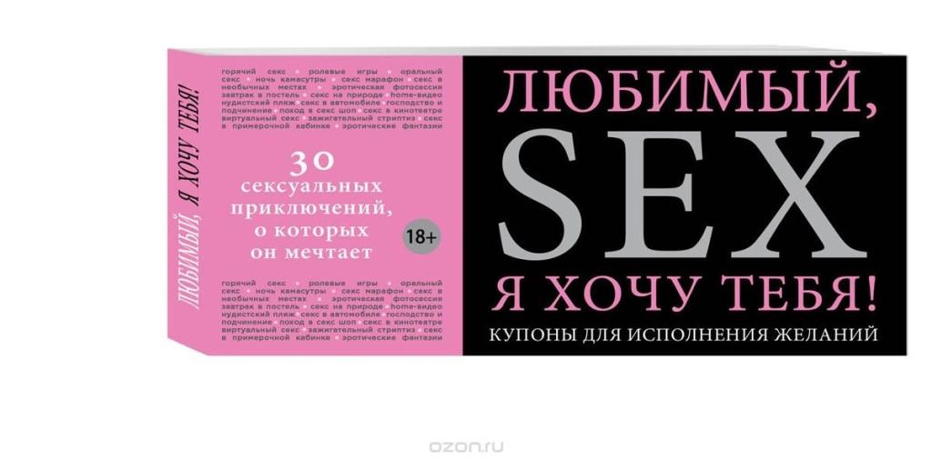eroticheskaya-kniga-zhelaniy