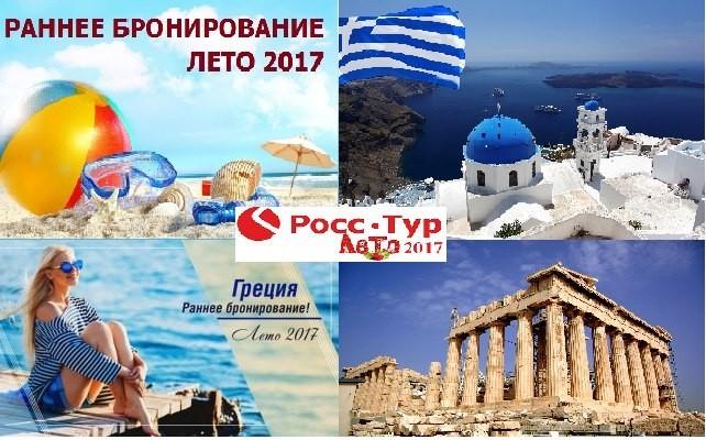 Туры в Грецию 2017  2018  цены на отдых бронирование